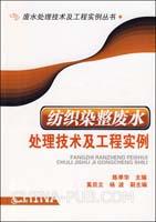 (赠品)纺织染整废水处理技术及工程实例