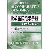 (赠品)比较基因组学手册原理与方法