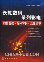 (赠品)长虹数码系列彩电检修数据・故障实例・总线调整