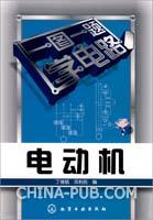(赠品)一图一题学电路:电动机