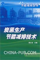 (赠品)节能减排丛书--炭黑生产节能减排技术