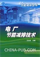 (赠品)电厂节能减排技术