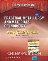 (赠品)国外名校名著--冶金学与工业材料概论(六版)(英文影印版)