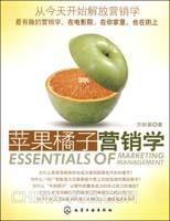 (赠品)苹果橘子营销学