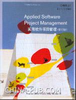 (赠品)实用软件项目管理(英文影印版