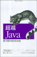 (赠品)超越Java(中文版)