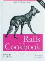 (赠品)Rails 经典实例(英文影印版)