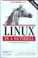 (赠品)Linux技术手册(第五版.英文影印版)