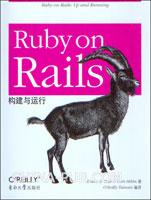 (赠品)Ruby on Rails:构建与运行(中文版)(书评积分兑换赠品)