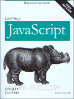(赠品)学习JavaScript(英文影印版)