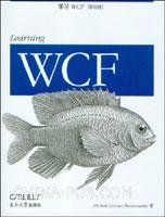 (赠品)学习WCF(英文影印版)