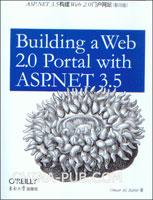 (赠品)ASP.NET 3.5构建Web 2.0门户网站(英文影印版)