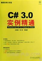 (赠品)C# 3.0实例精通
