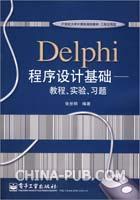 (赠品)Delphi程序设计基础-教程、实验、习题