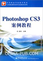 (赠品)Photoshop CS3案例教程