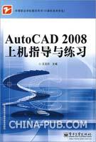(赠品)AutoCAD 2008上机指导与练习