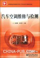 (赠品)汽车空调维修与检测