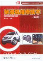 (赠品)柴油机维修技术(第2版)
