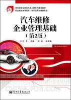(赠品)汽车维修企业管理基础(第2版)