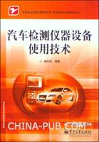 (赠品)汽车检测仪器设备使用技术