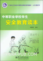 (赠品)中等职业学校学生安全教育读本