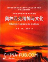 (赠品)奥林匹克精神与文化(中英文对照彩图本)