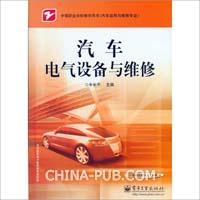 (赠品)汽车电气设备与维修