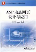 (赠品)ASP动态网页设计与应用-中等职业学校教学用书(计算机技术专业)