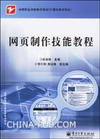 (赠品)网页制作技能教程-(计算机技术专业)