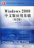(赠品)Windows 2000中文版应用基础-(中等职业学校教学用书)(计算机技术专业)(第2版)