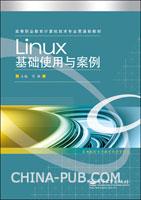 (赠品)Linux基础使用与案例