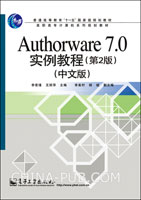 (赠品)Authorware 7.0实例教程(第2版)(中文版)