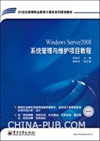 (赠品)Windows Server 2008系统管理与维护项目教程
