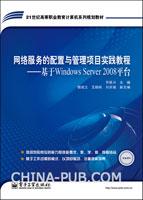 (赠品)网络服务的配置与管理项目实践教程:基于Windows Server 2008平台