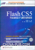 Flash CS5平面動畫設計與制作案例教程_pdf電子書下載