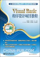(赠品)Visual Basic程序设计项目教程