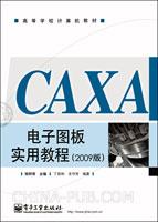 (赠品)CAXA电子图板实用教程:2009版