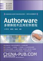 (赠品)Authorware多媒体技术应用实例教程
