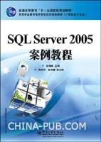 (赠品)SQL Server 2005案例教程