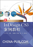 (赠品)InDesign CS3案例教程