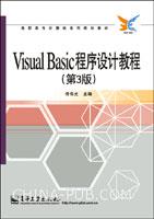 (赠品)Visual Basic程序设计教程(第3版)