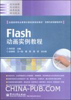 (赠品)Flash动画实例教程