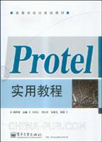 (赠品)Protel实用教程