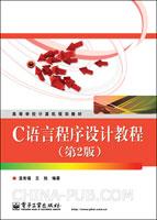 (赠品)C语言程序设计教程(第2版)