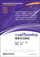 (赠品)中文版Photoshop情境实训教程
