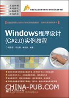 (赠品)Windows程序设计(C#2.0)实例教程