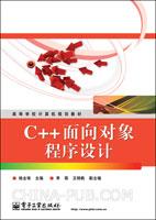 (赠品)C++面向对象程序设计