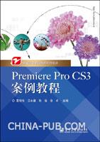 (赠品)Premiere Pro CS3案例教程