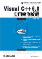 (赠品)Visual C++ 6.0应用案例教程
