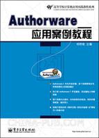 (赠品)Authorware应用案例教程